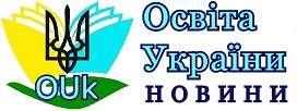 Новини про освіту та культуру в Україні